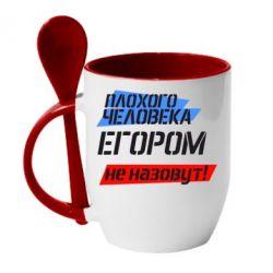 Кружка с керамической ложкой Плохого человека Егором не назовут - FatLine
