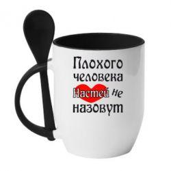 Кружка с керамической ложкой Плохого человека Настей не назовут - FatLine