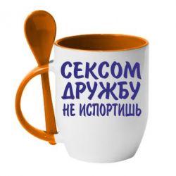 Кружка с керамической ложкой СЕКСОМ ДРУЖБУ НЕ ИСПОРТИШЬ - FatLine