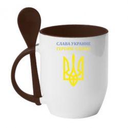 Кружка с керамической ложкой Слава Украине! Героям слава! - FatLine
