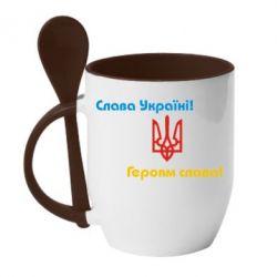 Кружка с керамической ложкой Слава Україні! Героям Слава! - FatLine