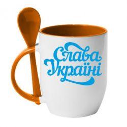 Кружка с керамической ложкой Слава Україні! - FatLine