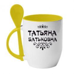 Кружка с керамической ложкой Татьяна Батьковна - FatLine