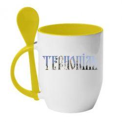 Кружка с керамической ложкой Тернопіль - FatLine