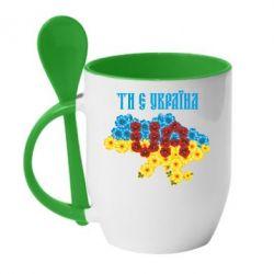 Кружка с керамической ложкой Ти є Україна - FatLine
