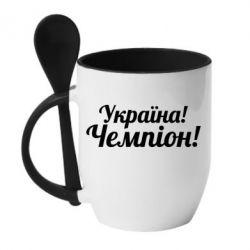 Кружка с керамической ложкой Україна! Чемпіон! - FatLine