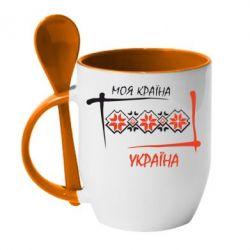 Кружка с керамической ложкой Україна - моя країна! - FatLine