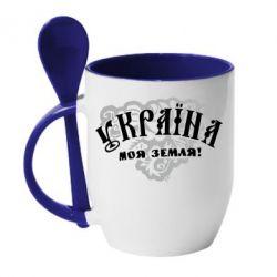 Кружка с керамической ложкой Україна - моя земля! - FatLine
