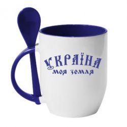 Кружка с керамической ложкой Україна моя земля - FatLine