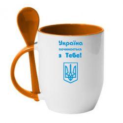 Кружка с керамической ложкой Україна починається з тебе (герб) - FatLine