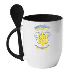 Кружка с керамической ложкой Україна вільна навіки - FatLine