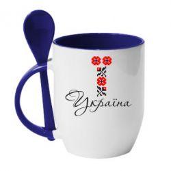 Кружка с керамической ложкой Україна вишиванка - FatLine