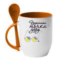 Кружка с керамической ложкой Українська точка зору - FatLine