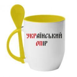 Кружка с керамической ложкой УКРаїнський ОПір (УКРОП) - FatLine