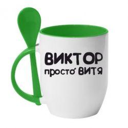 Кружка с керамической ложкой Виктор просто Витя - FatLine