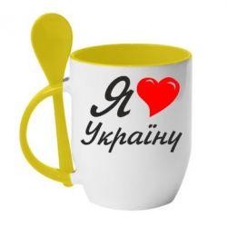 Кружка с керамической ложкой Я кохаю Україну - FatLine