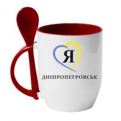Кружка с керамической ложкой Я люблю Дніпропетровськ - FatLine