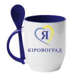 Кружка с керамической ложкой Я люблю Кіровоград - FatLine