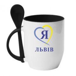 Кружка с керамической ложкой Я люблю Львів - FatLine