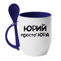 Кружка с керамической ложкой Юрий просто Юра - FatLine