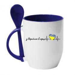 Кружка с керамической ложкой З Україною в серці! - FatLine