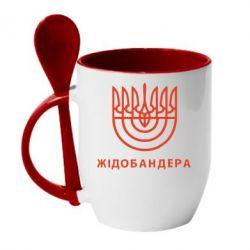 Кружка с керамической ложкой ЖІДОБАНДЕРА - FatLine