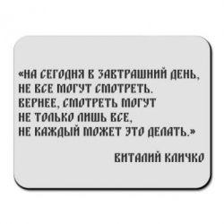 Коврик для мыши Крылатая фраза Виталия Кличко - FatLine