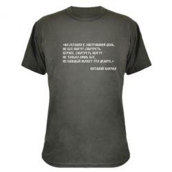 Камуфляжная футболка Крылатая фраза Виталия Кличко - FatLine