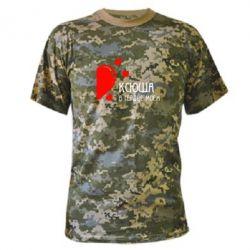 Камуфляжная футболка Ксюша в сердце моём - FatLine