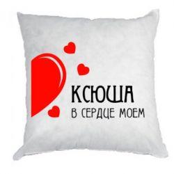 Подушка Ксюша в сердце моём - FatLine