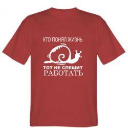 Мужская футболка Кто понял жизнь, тот не спешит - FatLine