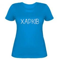 Женская футболка Квітучий Харків - FatLine