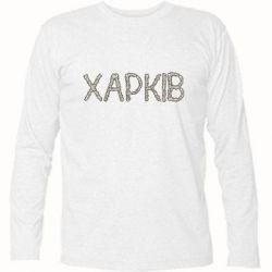 Футболка с длинным рукавом Квітучий Харків