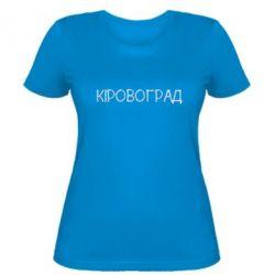 Женская футболка Квітучий Кіровоград - FatLine