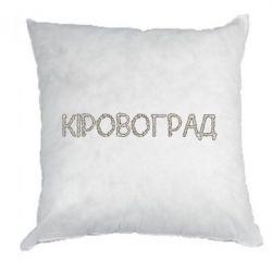 Подушка Квітучий Кіровоград - FatLine