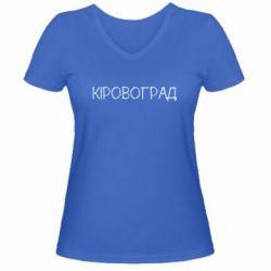 Женская футболка с V-образным вырезом Квітучий Кіровоград - FatLine