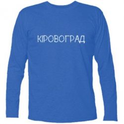 Футболка с длинным рукавом Квітучий Кіровоград - FatLine