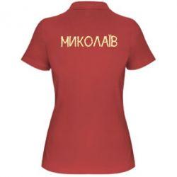 Женская футболка поло Квітучий Миколаїв