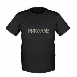 Детская футболка Квітучий Миколаїв