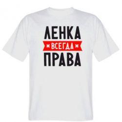 Мужская футболка Ленка всегда права - FatLine