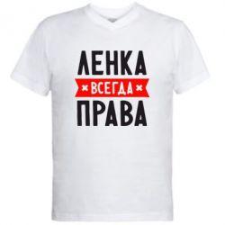 Мужская футболка  с V-образным вырезом Ленка всегда права - FatLine