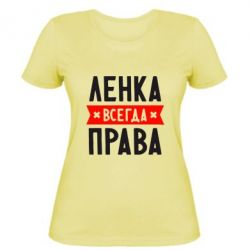 Женская футболка Ленка всегда права - FatLine