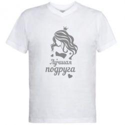 Мужская футболка  с V-образным вырезом Лучшая подруга