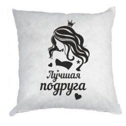 Подушка Лучшая подруга