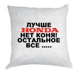 Подушка Лучше Honda нет коня! - FatLine