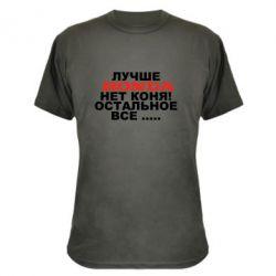 Камуфляжная футболка Лучше Honda нет коня!