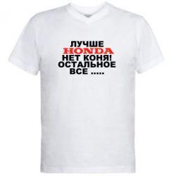 Мужская футболка  с V-образным вырезом Лучше Honda нет коня! - FatLine