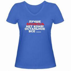 Женская футболка с V-образным вырезом Лучше Honda нет коня! - FatLine