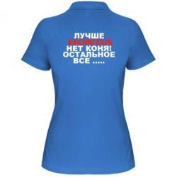 Женская футболка поло Лучше Honda нет коня!