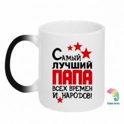 Кружка-хамелеон Лучший папа всех времен - FatLine